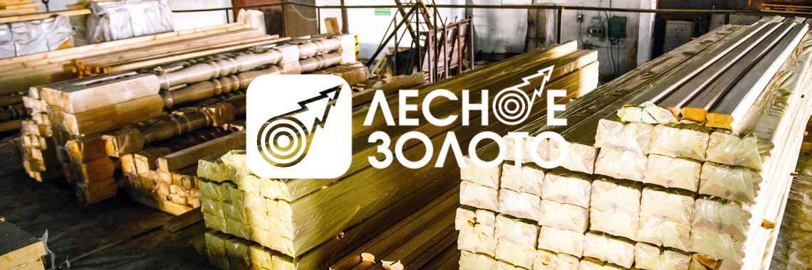 Лесное Золото - производство строительных материалов из дерева